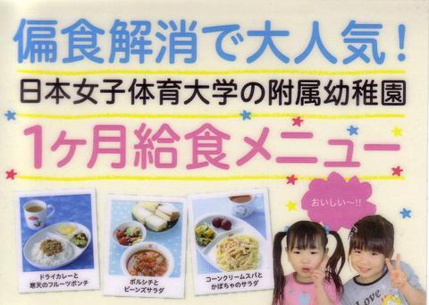 みどり幼稚園の給食が本になりました